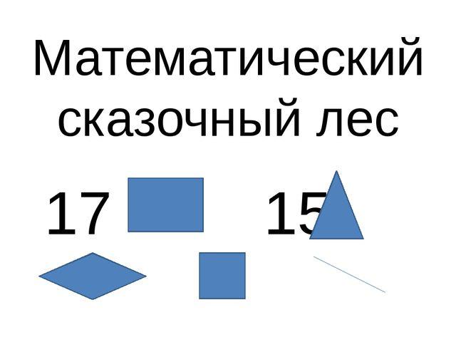 Математический сказочный лес 17 15