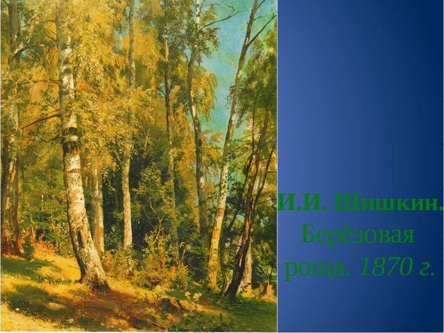 И.И. Шишкин. Берёзовая роща. 1870 г.