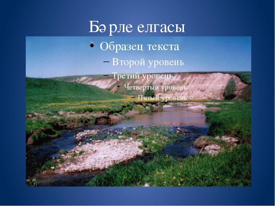 Бәрле елгасы