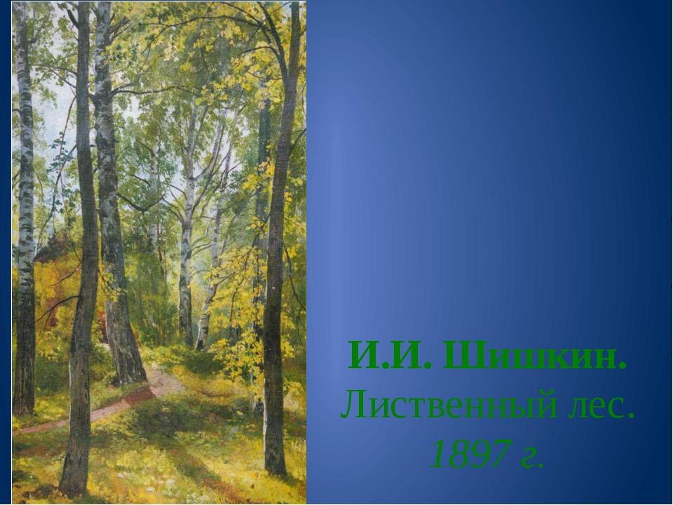 И.И. Шишкин. Лиственный лес. 1897 г.