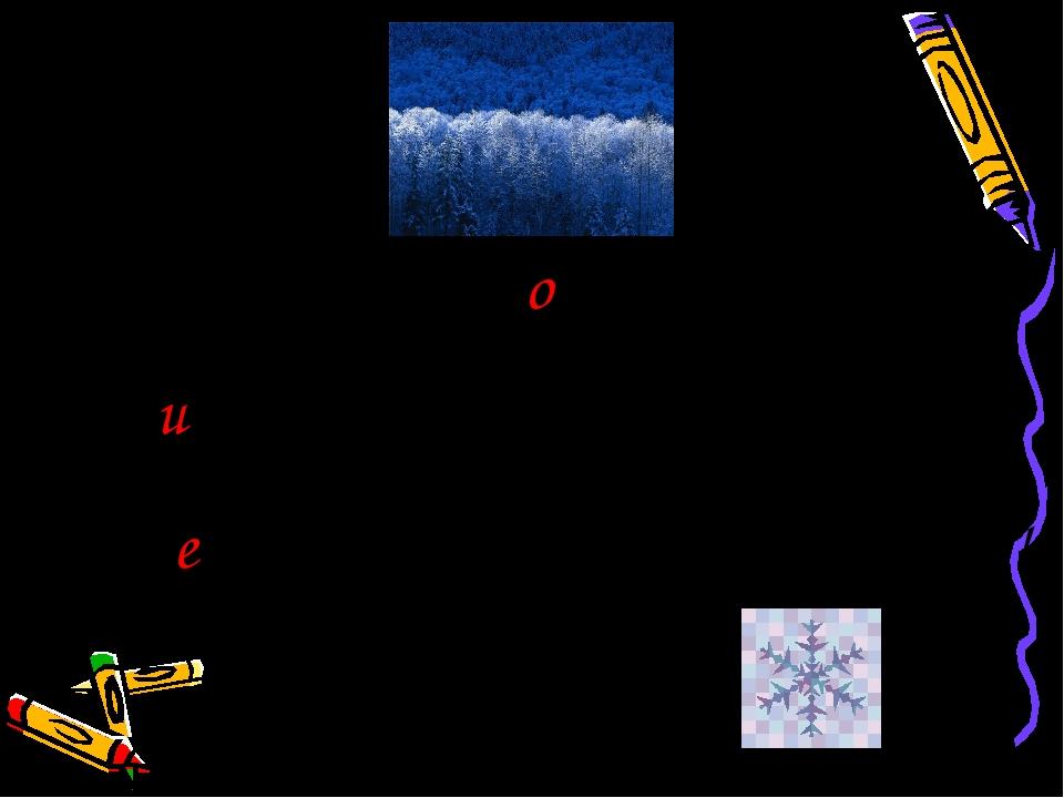 Хорошо в м роз На ул це идёт легкий сн жок Мы любим зиму о и е ! . !