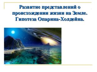 Развитие представлений о происхождении жизни на Земле. Гипотеза Опарина-Холде