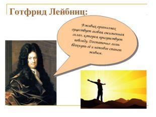 Готфрид Лейбниц: В живых организмах существует особая «жизненная сила», котор