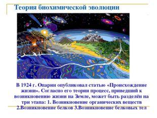 Теория биохимической эволюции В 1924 г. Опарин опубликовал статью «Происхожде