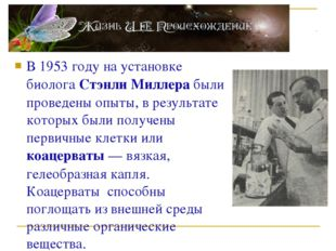 В 1953 году на установке биолога Стэнли Миллера были проведены опыты, в резул