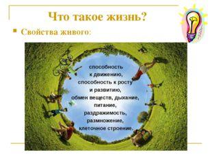 Что такое жизнь? Свойства живого: способность к движению, способность к росту