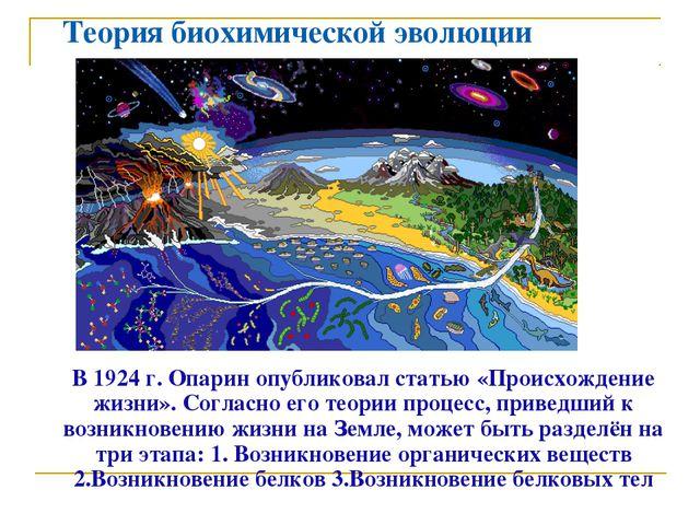 Теория биохимической эволюции В 1924 г. Опарин опубликовал статью «Происхожде...