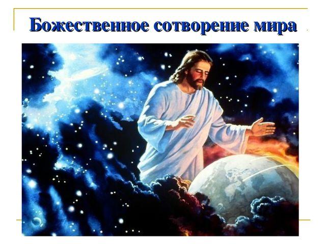 Божественное сотворение мира