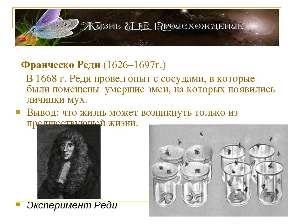Франческо Реди (1626–1697г.) В 1668 г. Реди провел опыт с сосудами, в которы...