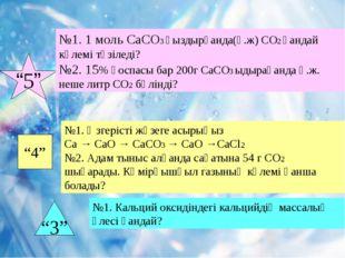 """""""5"""" """"3"""" """"4"""" №1. 1 моль СаCO3 қыздырғанда(қ.ж) СО2 қандай көлемі түзіледі? №2."""