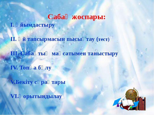 Сабақ жоспары: І. Ұйымдастыру ІІ. Үй тапсырмасын пысықтау (тест) ІІІ. Сабақты...