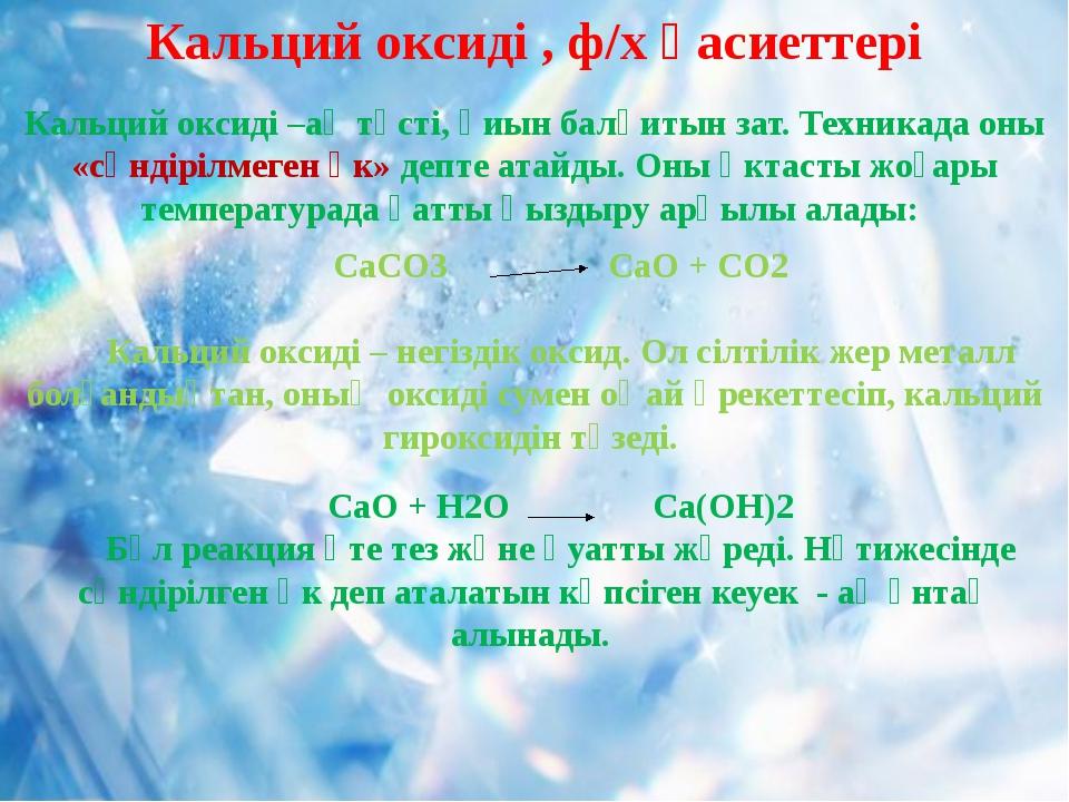 Кальций оксиді –ақ түсті, қиын балқитын зат. Техникада оны «сөндірілмеген әк»...