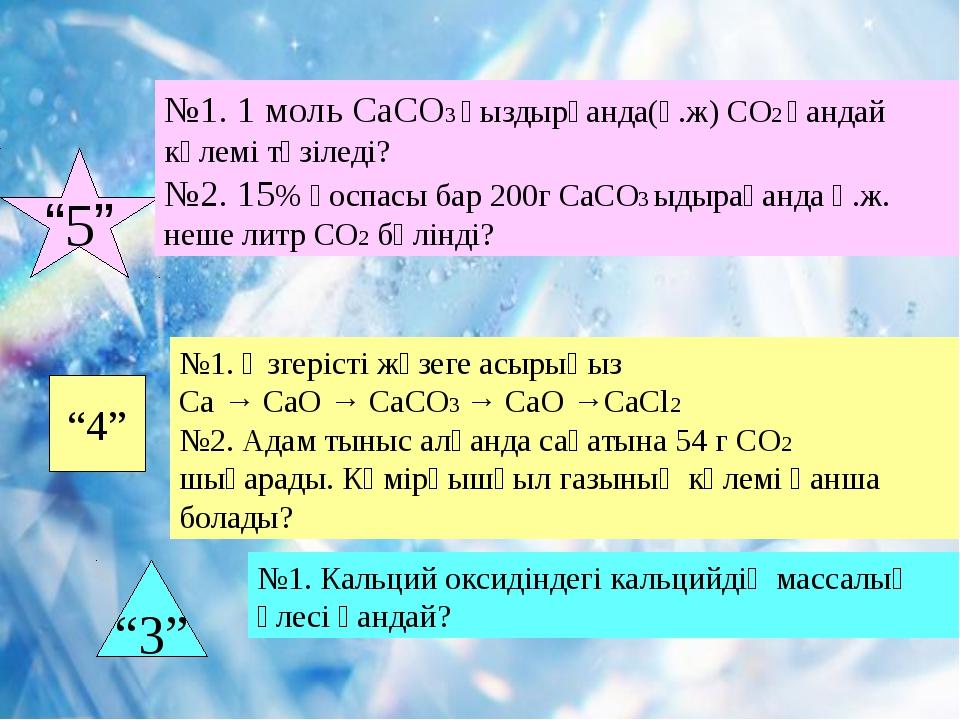 """""""5"""" """"3"""" """"4"""" №1. 1 моль СаCO3 қыздырғанда(қ.ж) СО2 қандай көлемі түзіледі? №2...."""