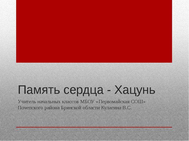 Память сердца - Хацунь Учитель начальных классов МБОУ «Первомайская СОШ» Поче...