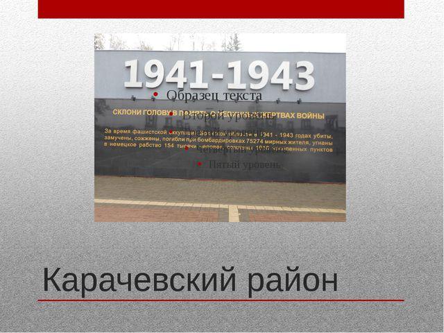 Карачевский район
