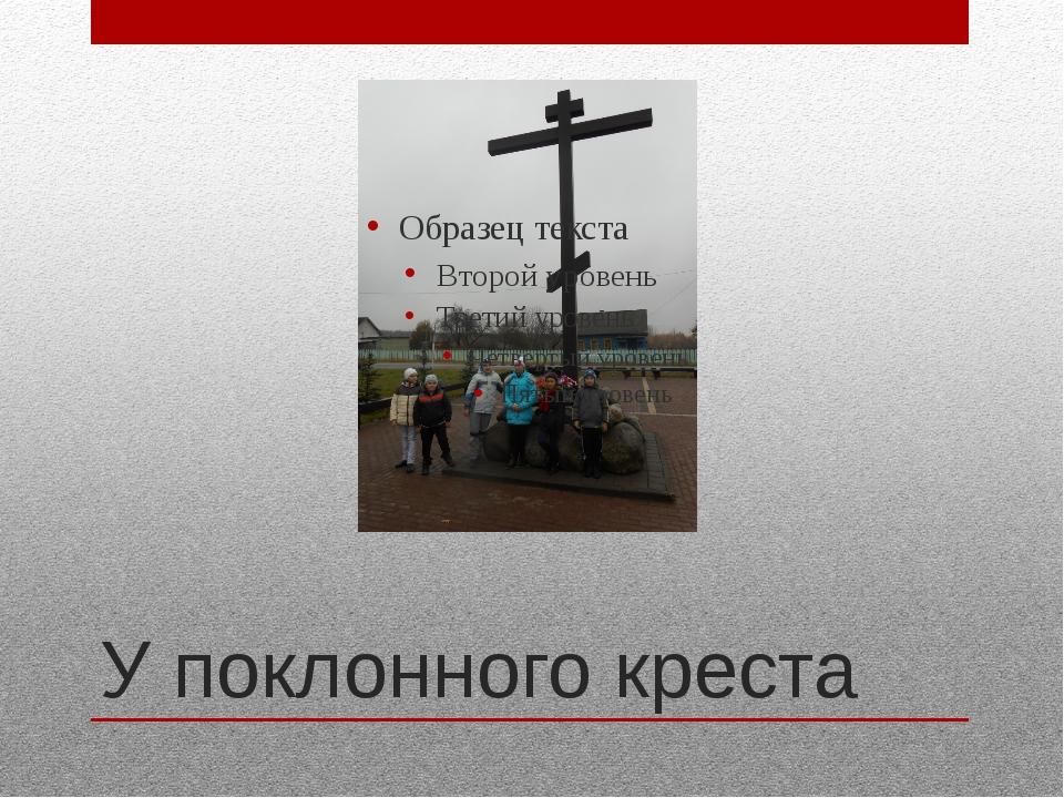 У поклонного креста