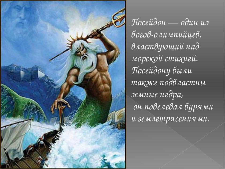 что описание бога посейдона реферат Каталог Низковольтное