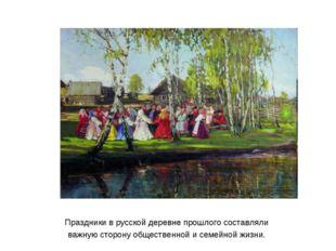 Праздники в русской деревне прошлого составляли важную сторону общественной и