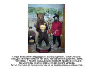 А еще вожаками с медведями, балаганщиками, кукольниками. Праздник воспринимал