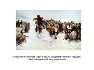 Сооружали снежные горы и брали штурмом снежный городок, символизирующий владе