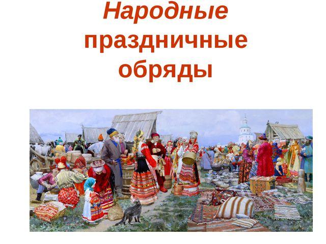 Народные праздничные обряды
