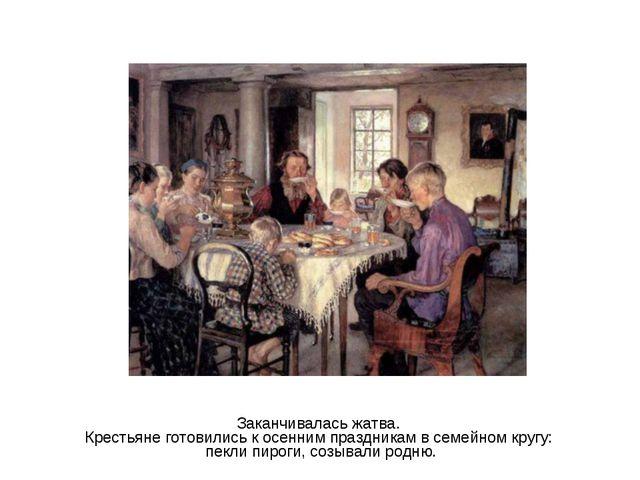 Заканчивалась жатва. Крестьяне готовились к осенним праздникам в семейном кру...