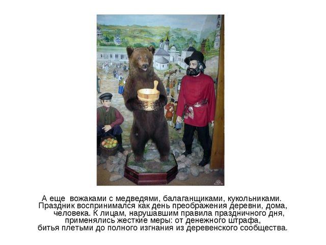 А еще вожаками с медведями, балаганщиками, кукольниками. Праздник воспринимал...