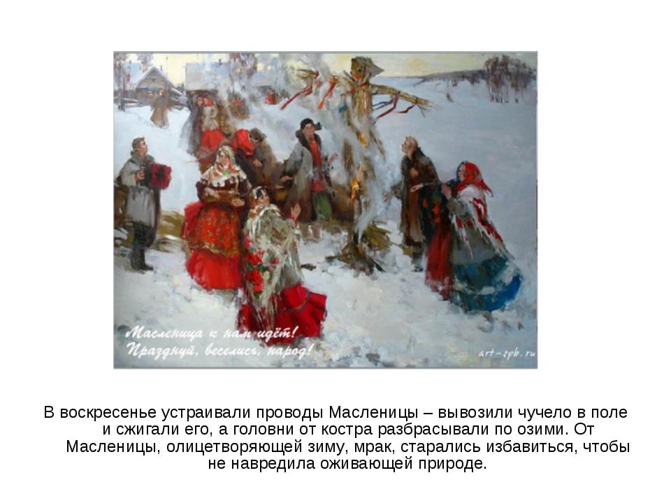 В воскресенье устраивали проводы Масленицы – вывозили чучело в поле и сжигали...