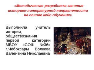 «Методическая разработка занятия историко-литературной направленности на осн