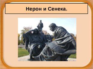 Нерон и Сенека.
