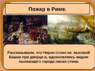 Пожар в Риме. Рассказывали, что Нерон стоял на высокой Башне при дворце и, вд