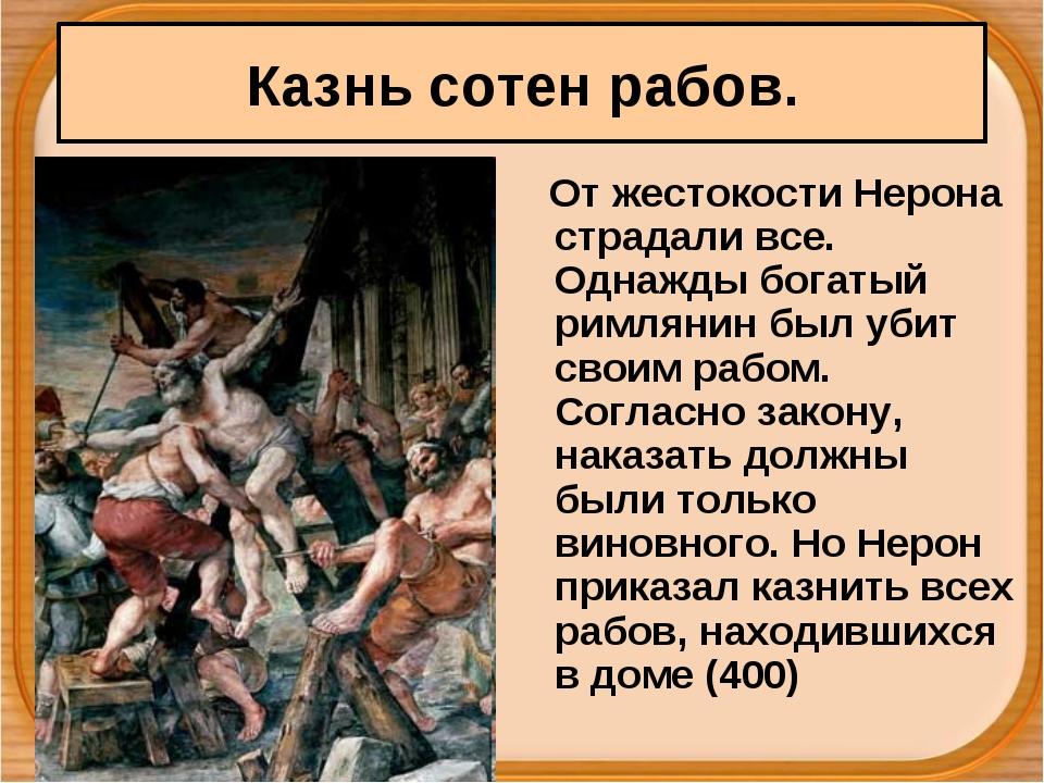 Казнь сотен рабов. От жестокости Нерона страдали все. Однажды богатый римляни...