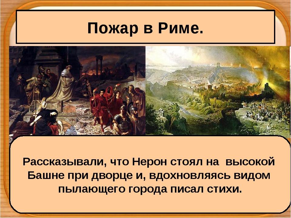 Пожар в Риме. Рассказывали, что Нерон стоял на высокой Башне при дворце и, вд...