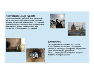 Индустриальный туризм это исследованиезабытой, или запретной части человечес