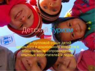 – это групповой отдых детей школьного и дошкольного возраста в обязательном с