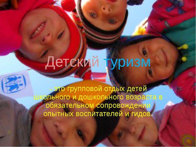 – это групповой отдых детей школьного и дошкольного возраста в обязательном с...