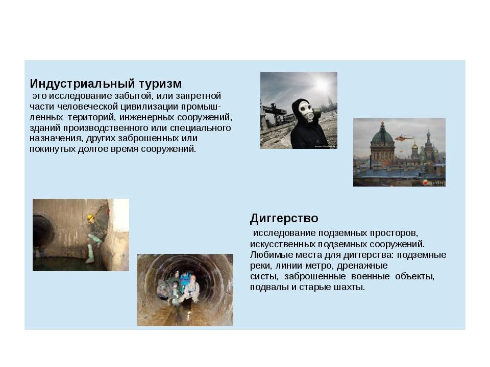 Индустриальный туризм это исследованиезабытой, или запретной части человечес...