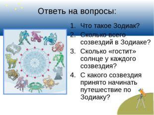 Ответь на вопросы: Что такое Зодиак? Сколько всего созвездий в Зодиаке? Сколь