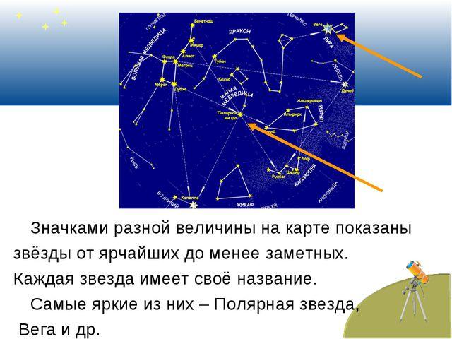 Значками разной величины на карте показаны звёзды от ярчайших до менее замет...