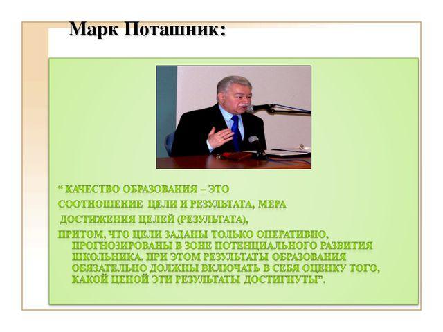 Марк Поташник: