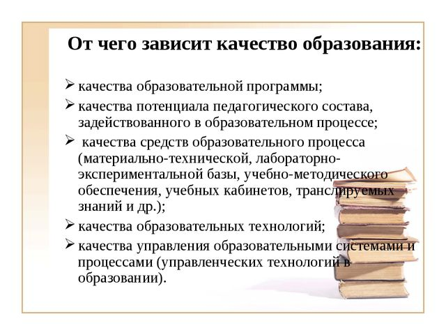 От чего зависит качество образования: качества образовательной программы; кач...