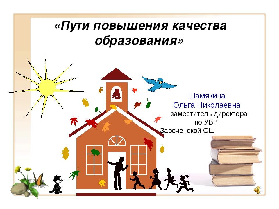«Пути повышения качества образования» Шамякина Ольга Николаевна заместитель...