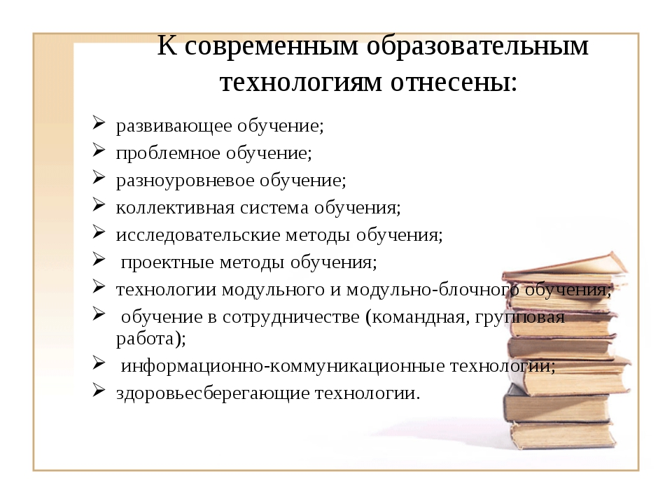 К современным образовательным технологиям отнесены: развивающее обучение; про...