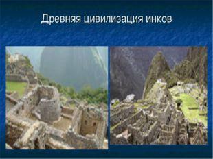 Древняя цивилизация инков