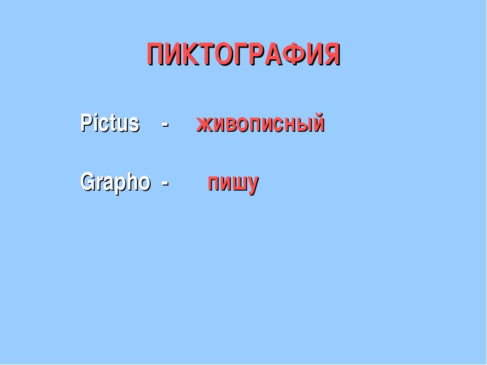 ПИКТОГРАФИЯ Pictus - живописный Grapho - пишу