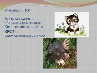 Учебник стр.106 Вот какая смехота: «Р» свалилась на кота! Кот – не кот теперь