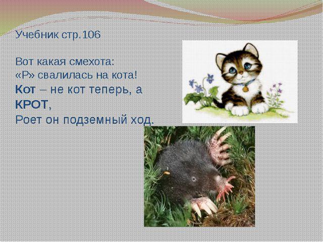 Учебник стр.106 Вот какая смехота: «Р» свалилась на кота! Кот – не кот теперь...