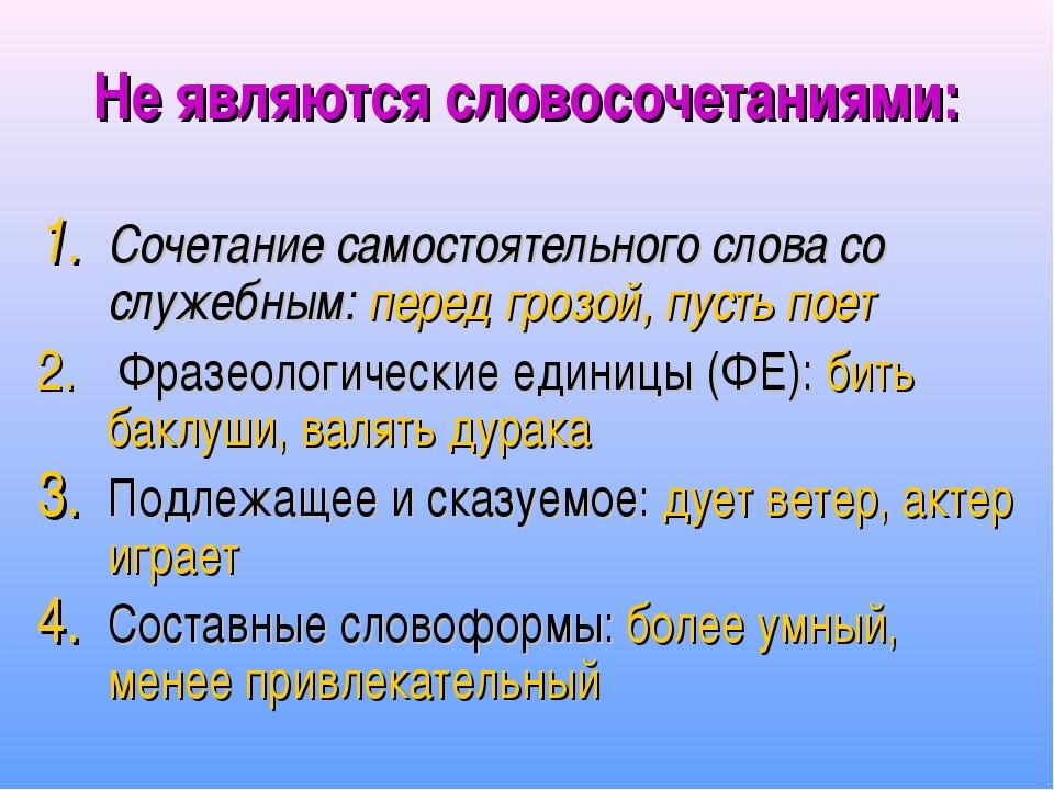 Не являются словосочетаниями: Сочетание самостоятельного слова со служебным:...