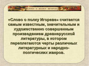 «Слово о полку Игореве» считается самым известным, значительным и художествен