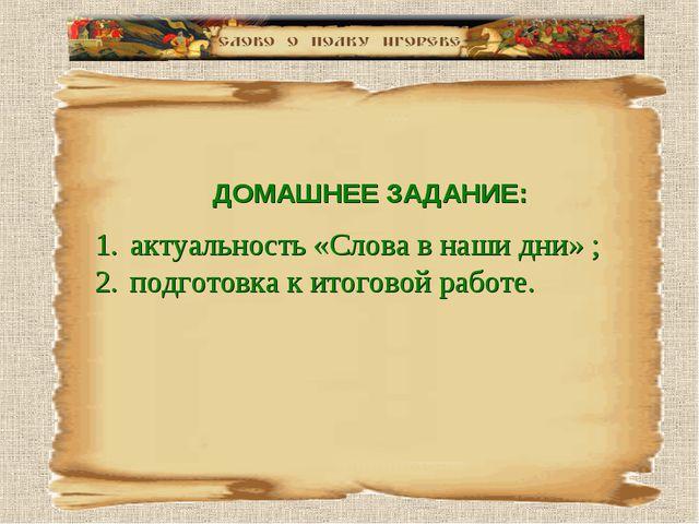 ДОМАШНЕЕ ЗАДАНИЕ: актуальность «Слова в наши дни» ; подготовка к итоговой ра...